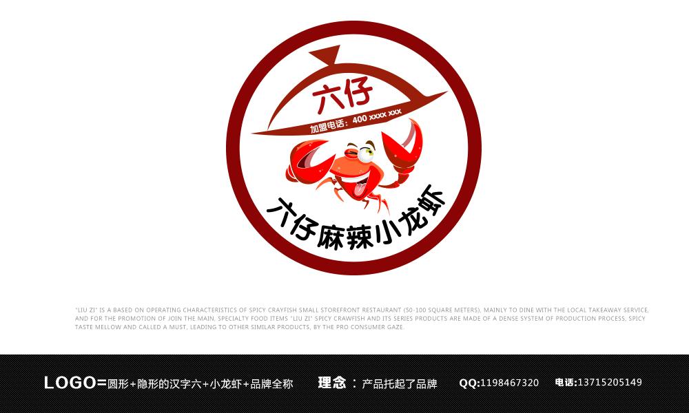 麻辣小龙虾logo设计(已有理念)
