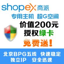 威客服务:[47557] 网店开发 shopex专用主机,赠送一年绿卡