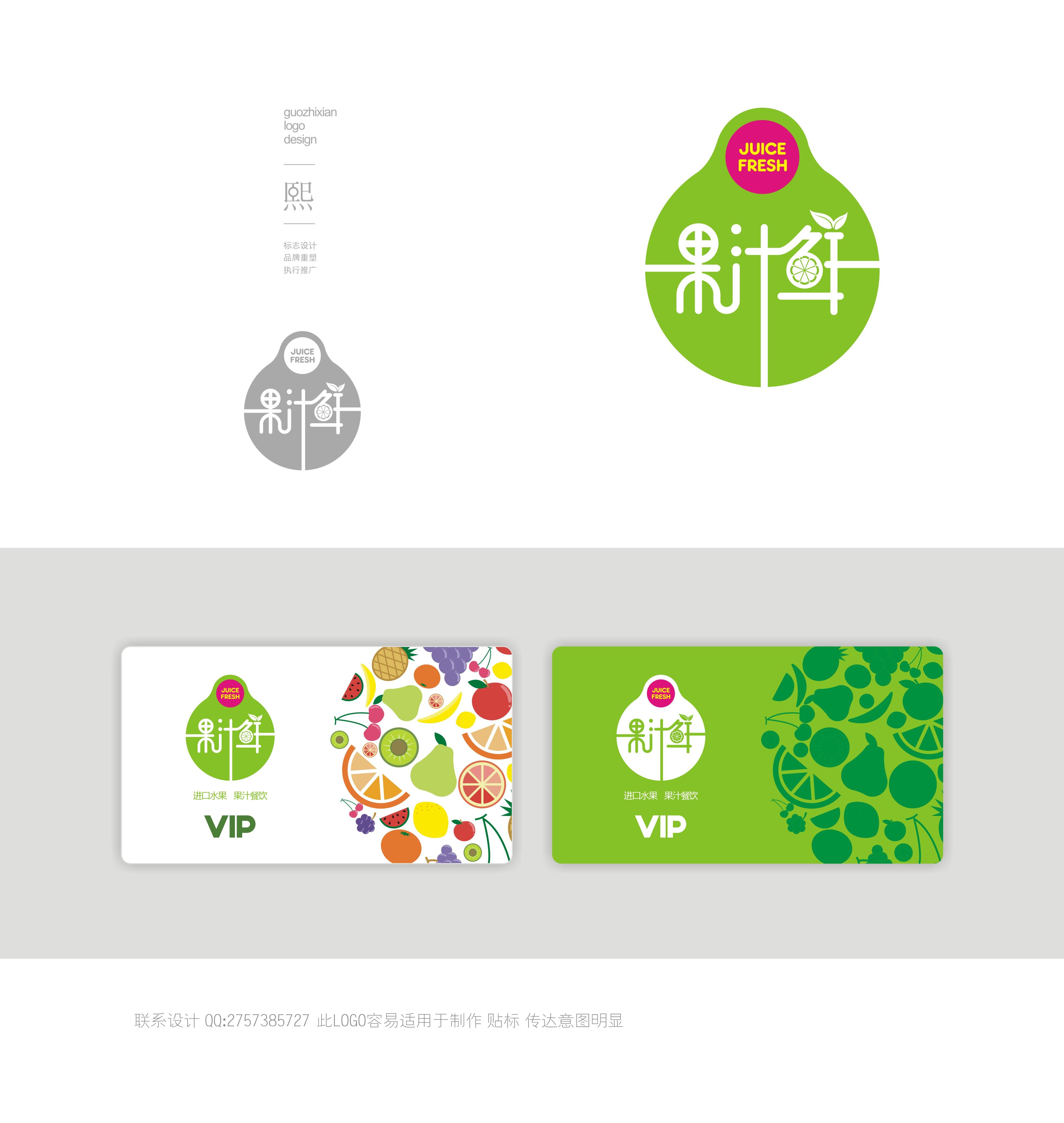 连锁水果店logo设计