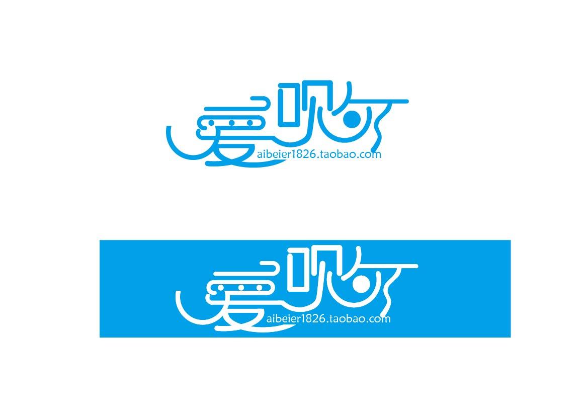设计一个淘宝微店logo