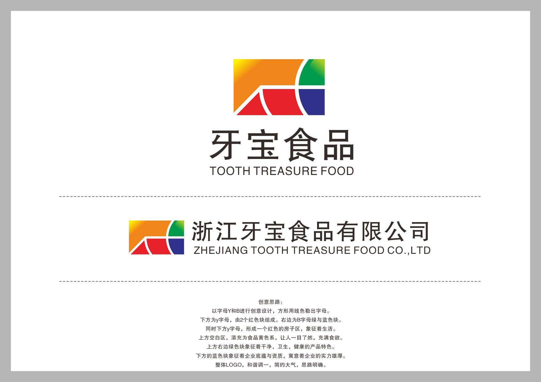 牙宝食品logo设计【能力等级从高到低只看有传图的】