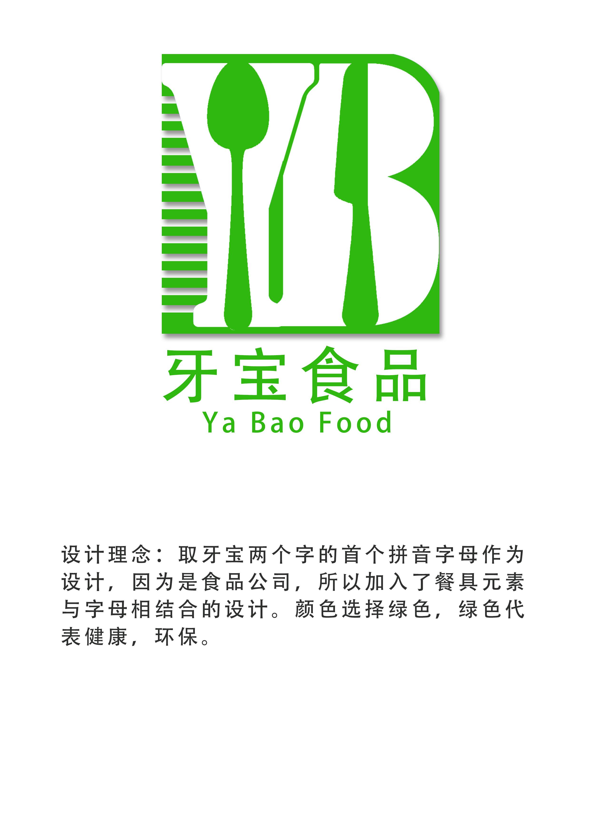 牙寶食品logo設計