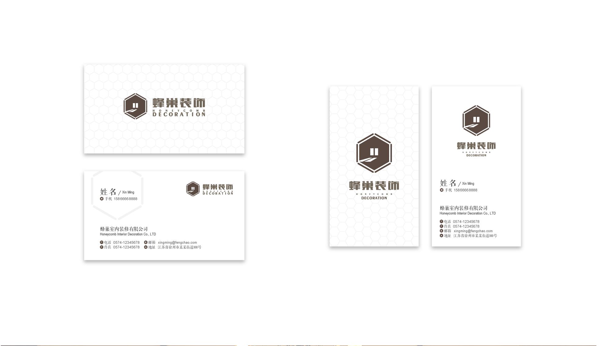 室内家装设计公司logo及名片设计图片
