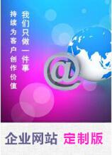 威客服务:[48073] 企业网站 定制版
