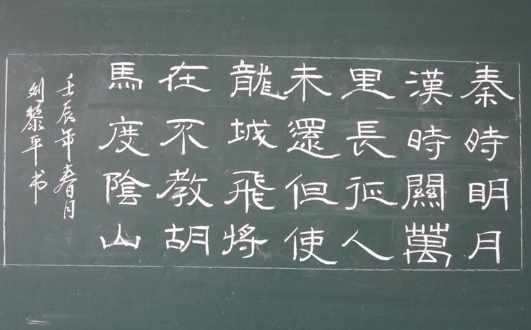 黑板报粉笔字体设计的关键点