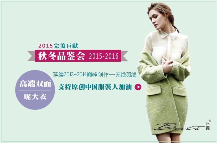 女装高端品牌订货会室外海报设计