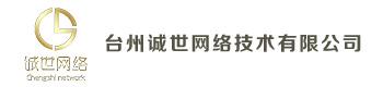 台州诚世网络技术有限公司