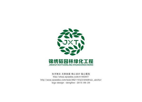 某园林公司logo设计