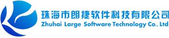 珠海市朗捷软件科技有限公司