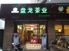 茶叶店装修设计