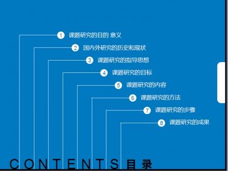 开题报告ppt设计制作流程