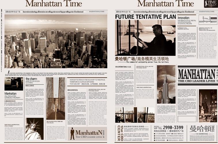 报纸图片排版设计方案选择