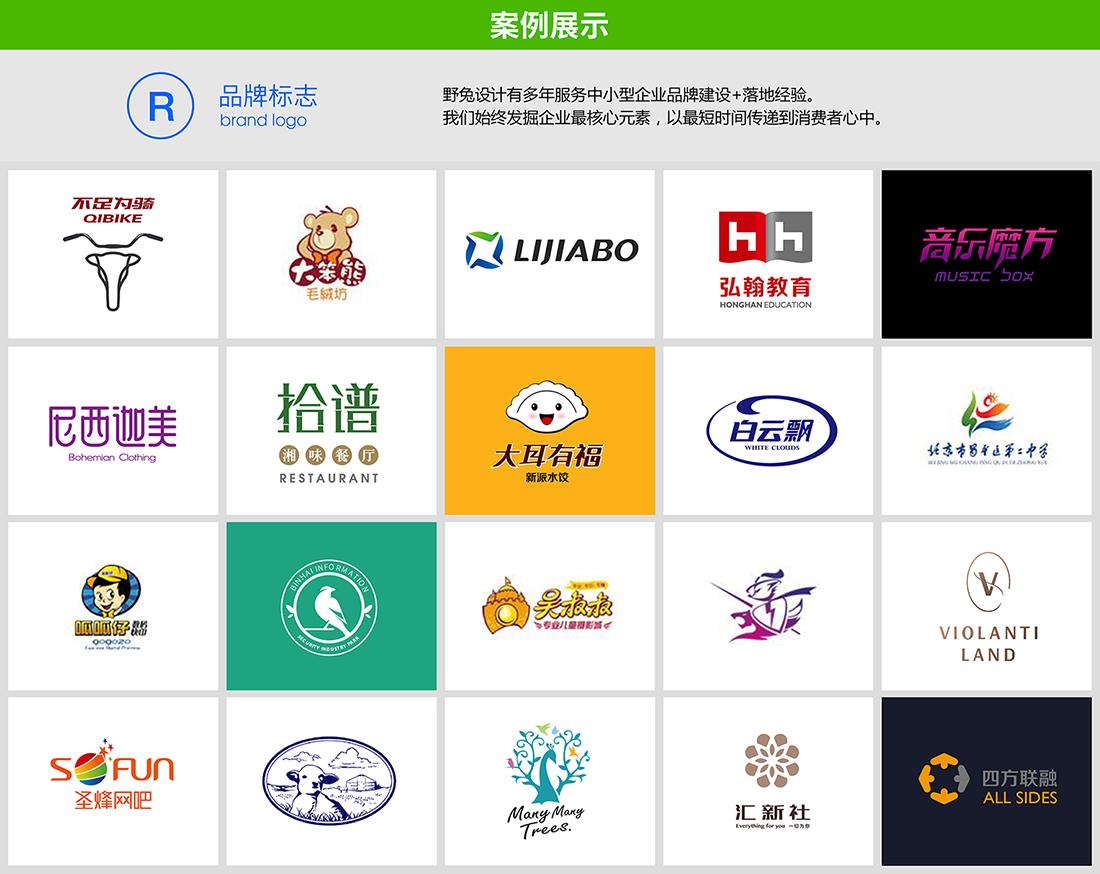 logo设计集合_北京野兔品牌设计案例展示_一品威客网