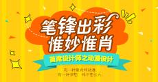 笔锋出彩惟妙惟肖 首席设计师之动漫设计