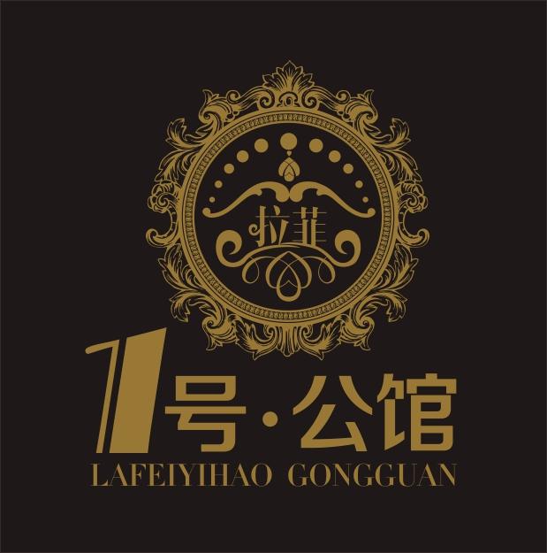 拉菲一号公馆红木复古家具logo