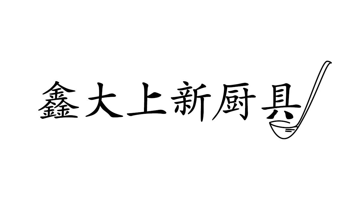 鑫大上新厨具.jpg(93.24k)