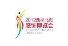 西柳服饰博览会标志设计