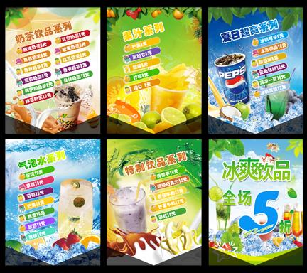 奶茶店,冷饮店,海报,灯箱,菜单,优惠券全系列设计,全套统一风格,做