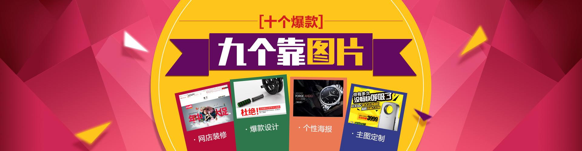 网店全屏海报设计_广州六合网络科技有限公司服务列表