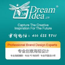 威客服务:[49425] 专业创意海报设计