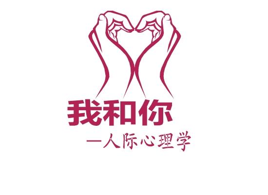 """""""我和你-人际心理学""""logo设计"""