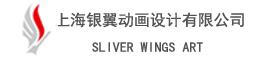 上海银翼动画设计有限公司