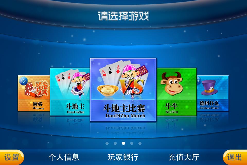 棋牌游戏定制开发,支持app/pc端