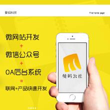 微网站开发+微信公众号+OA后台系统