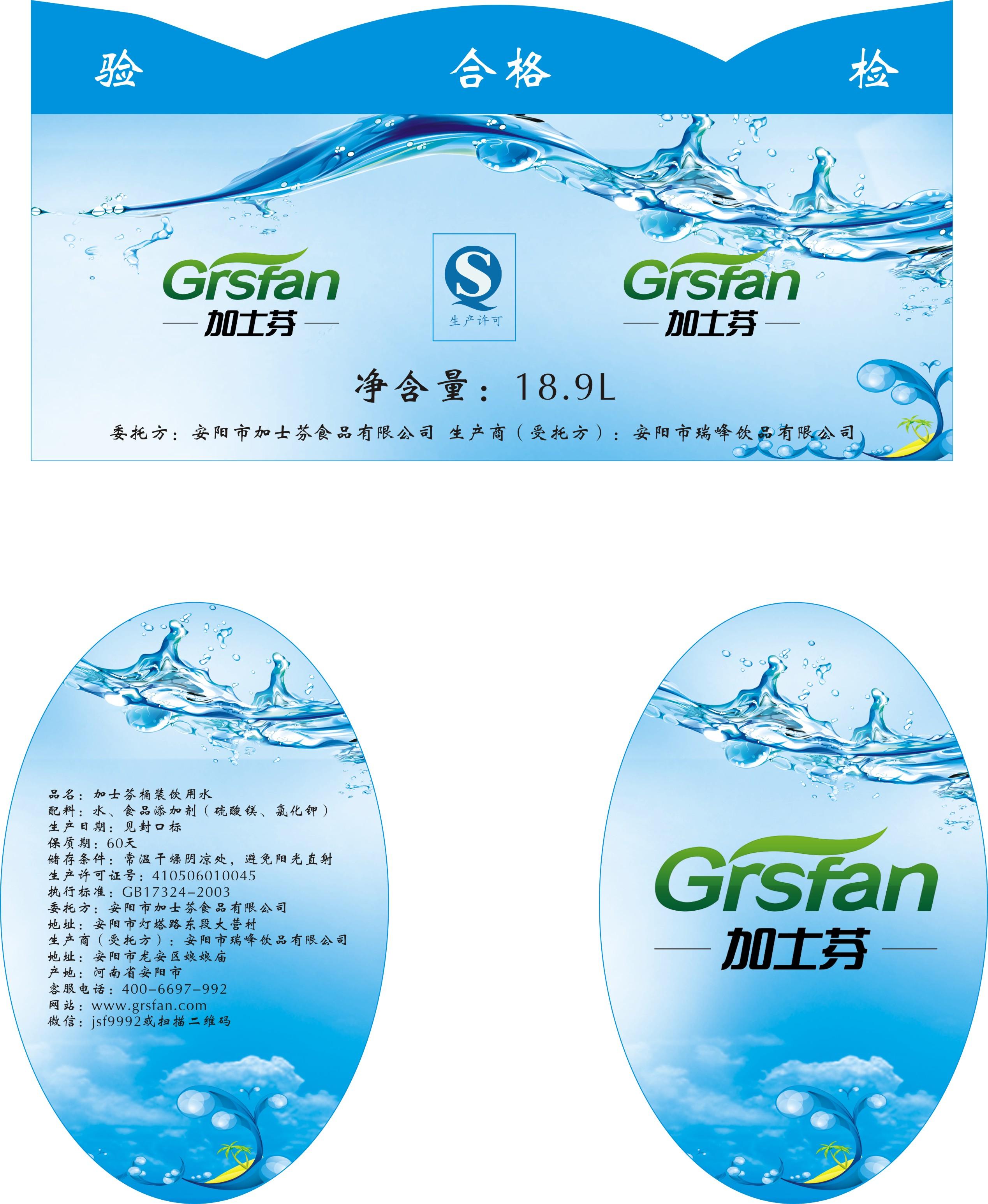 桶装水不干胶标签设计_一品威客网产品外观设计任务