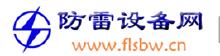 中国防雷设备网