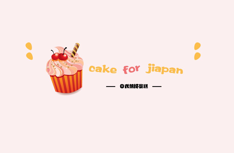 日式纸杯蛋糕logo