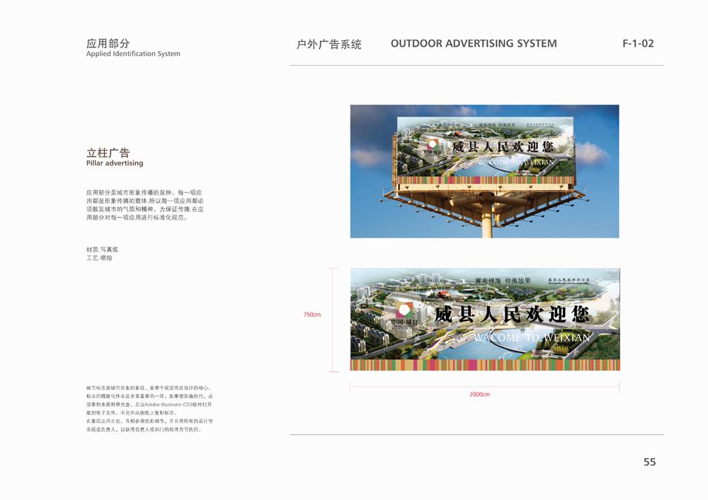 威县城市形象设计_愿景创新整合设计案例展示_一品