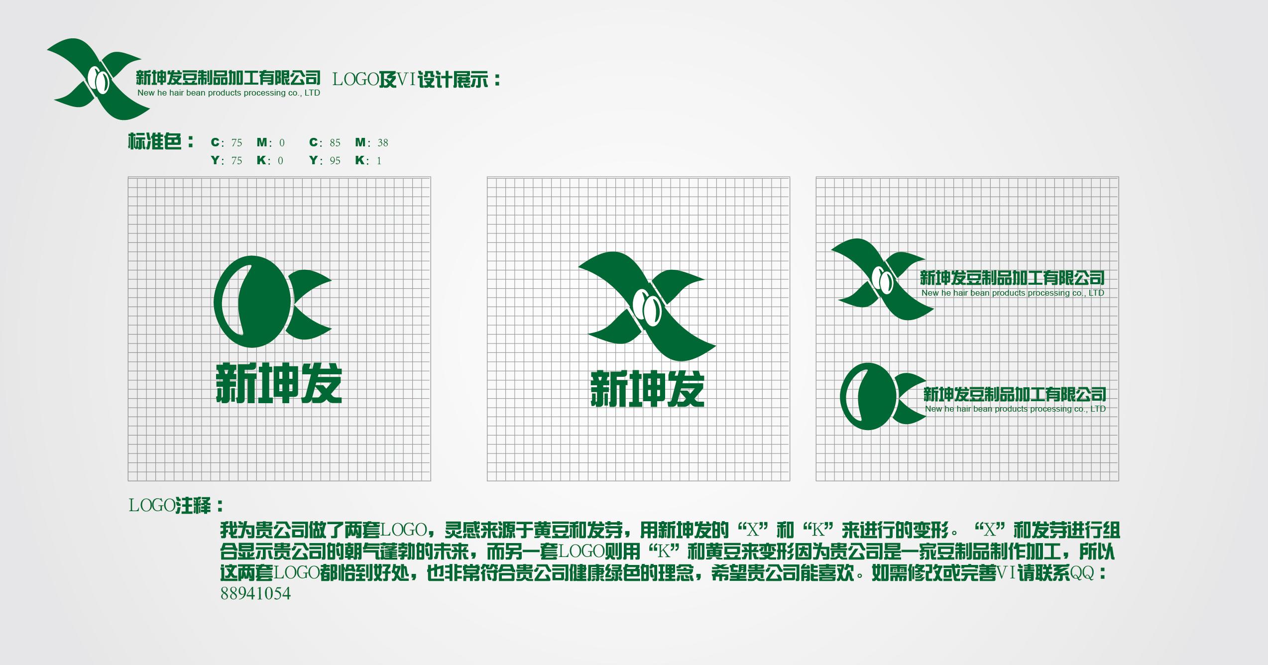 豆制品加工厂logo设计及部分vi应用