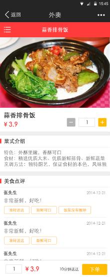 快餐订购微信应用