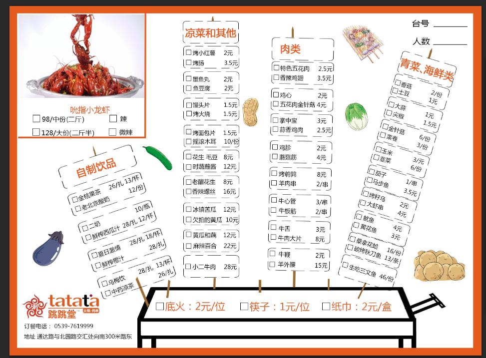 火锅烧烤店划单点菜单设计
