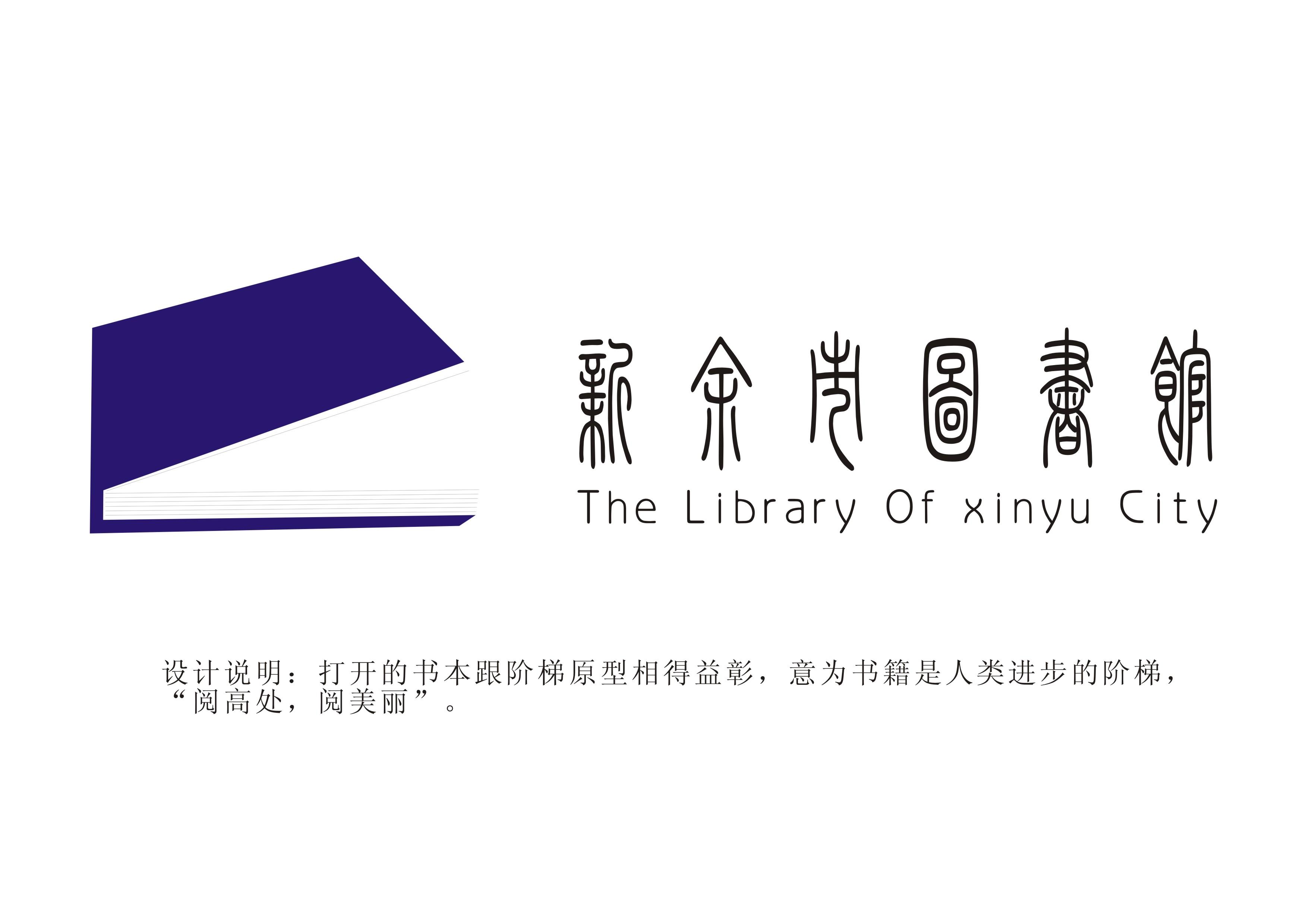 圖書館logo設計免費下載