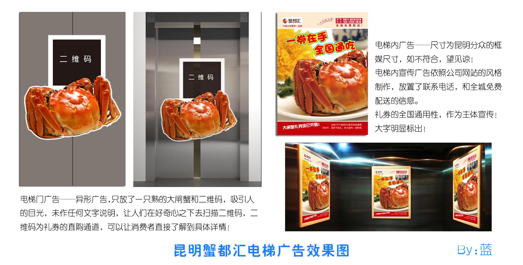 """""""蟹都汇""""大闸蟹平面广告设计(电梯"""