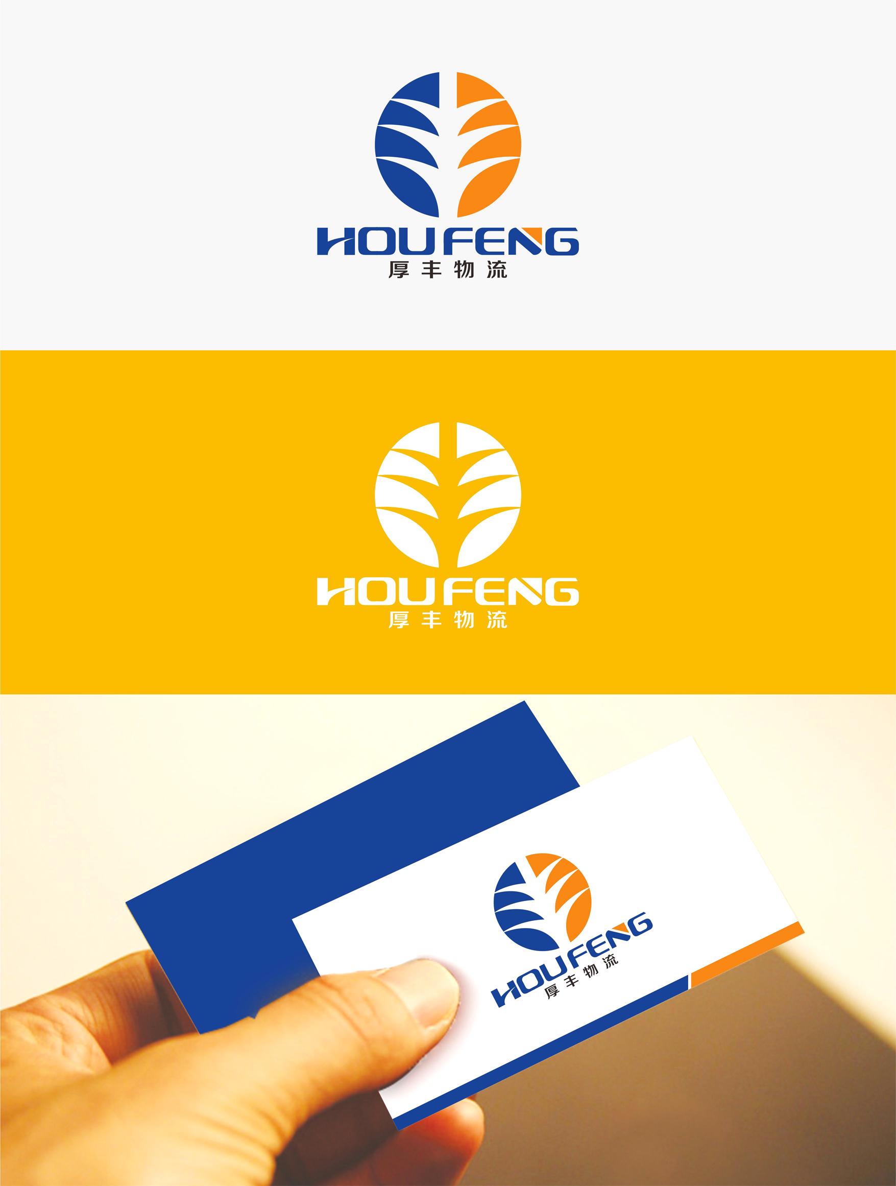 厚丰物流(上海)有限公司logo设计