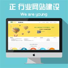 威客服务:[50054] 行业网站制作仿站