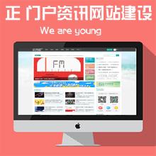 威客服务:[50052] 资讯门户网站开发