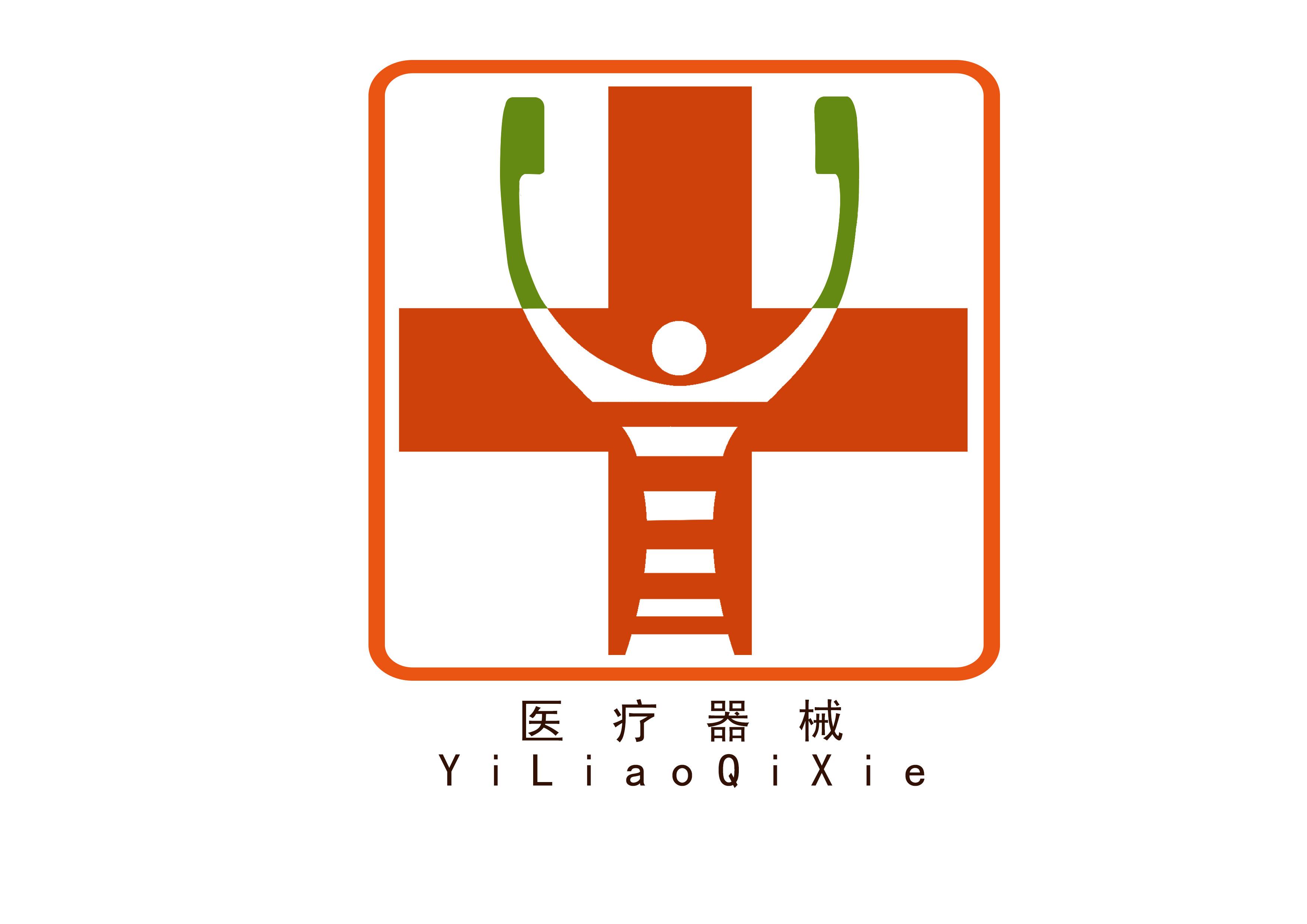 医疗器械公司logo设计