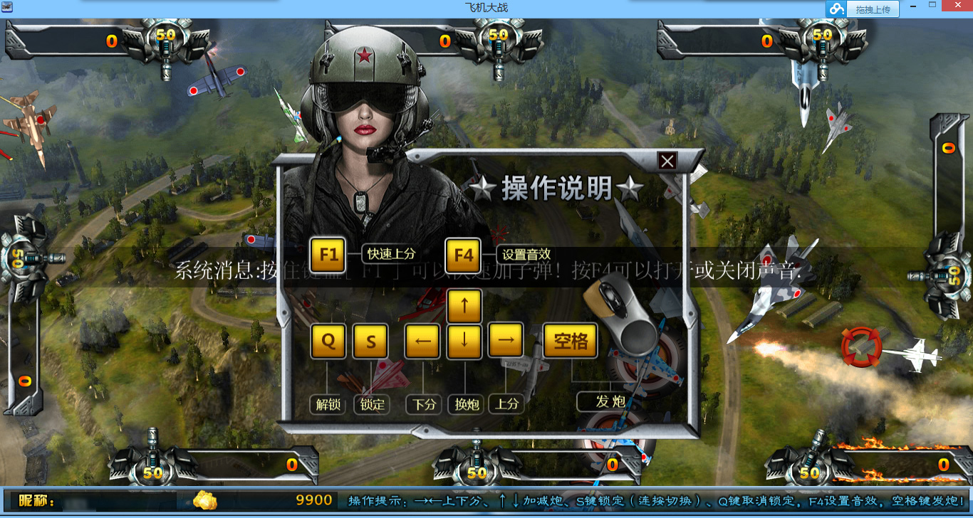 游戏界面-飞机大战_杭州龙协网络技术有限公司案例