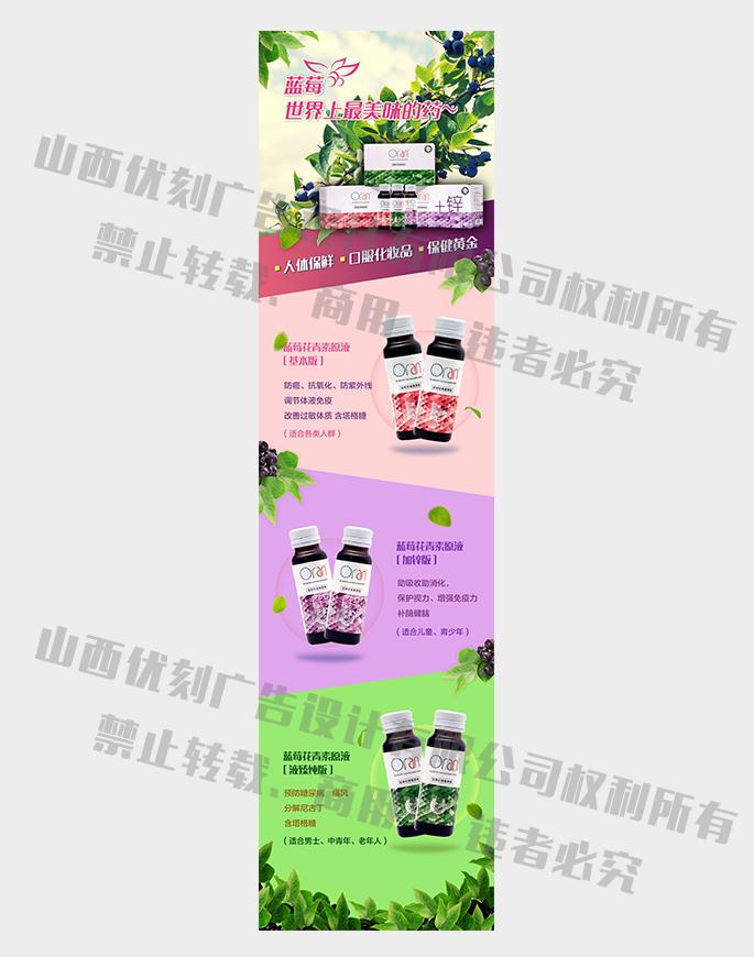 蓝莓保健饮品微信宣传长页设计图片