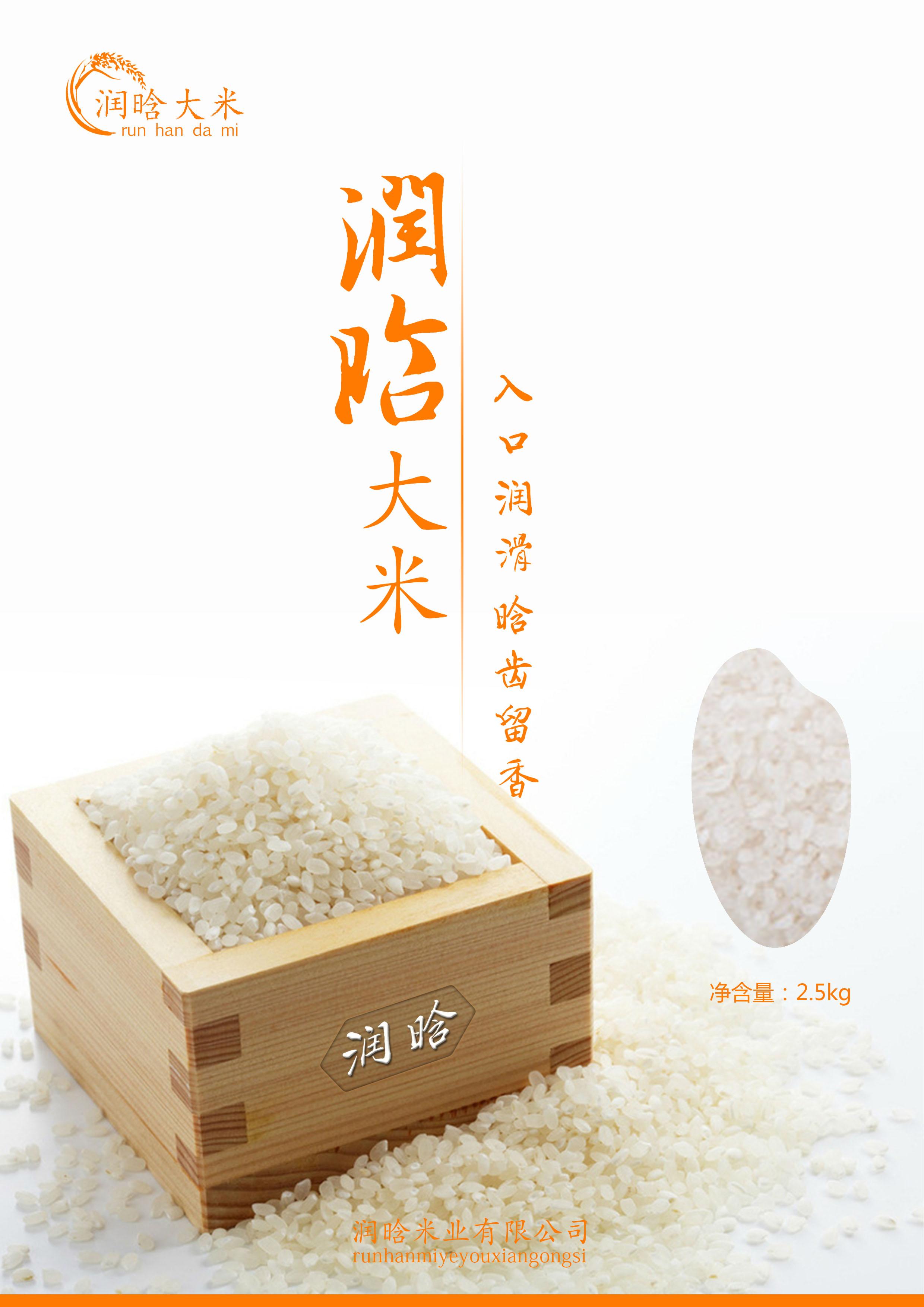 有机大米包装设计