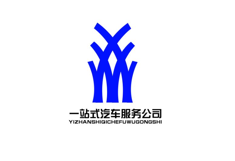 一站式汽车服务公司logo设计