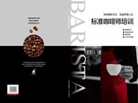 标准咖啡师教材封面设计