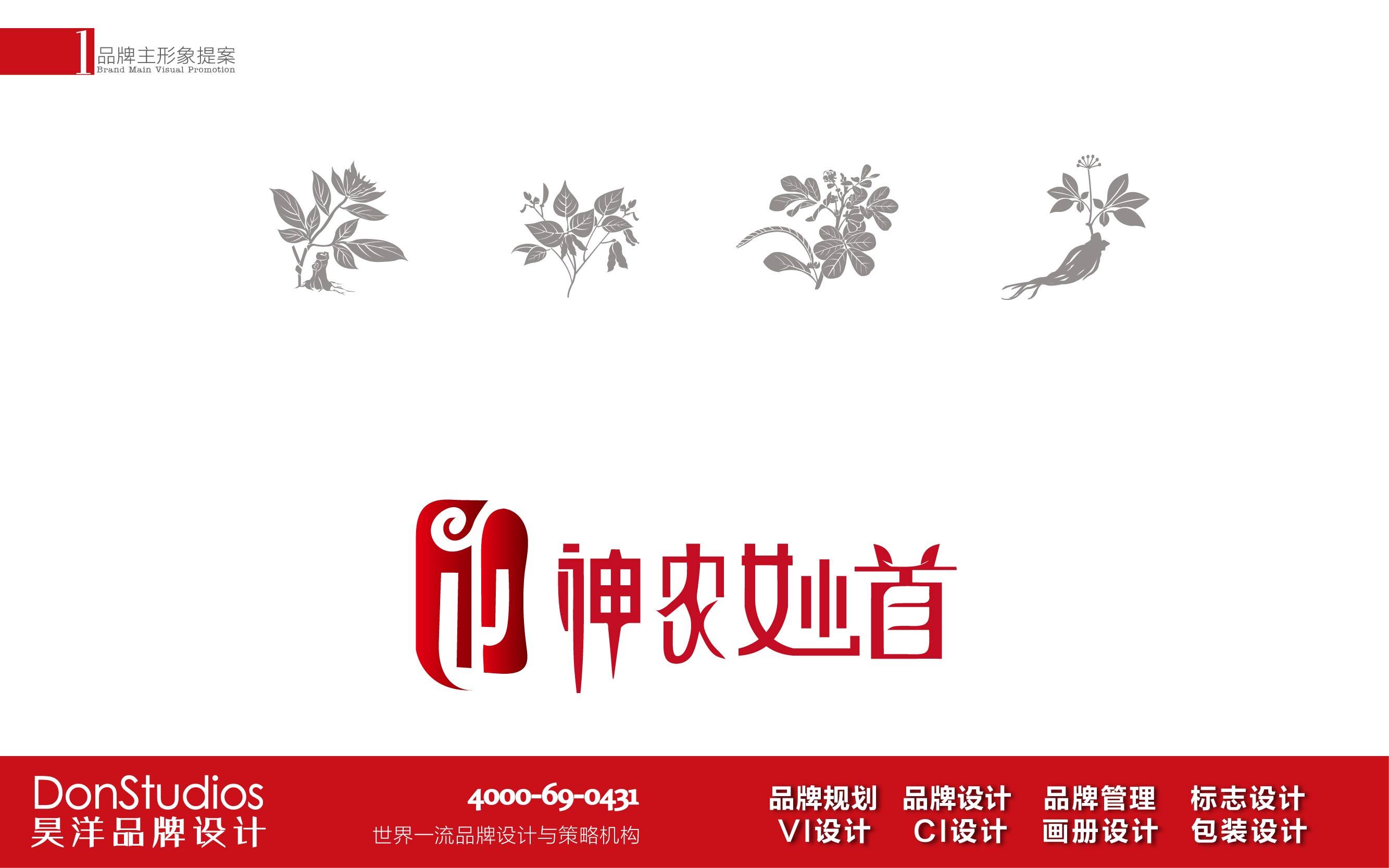 店铺logo设计
