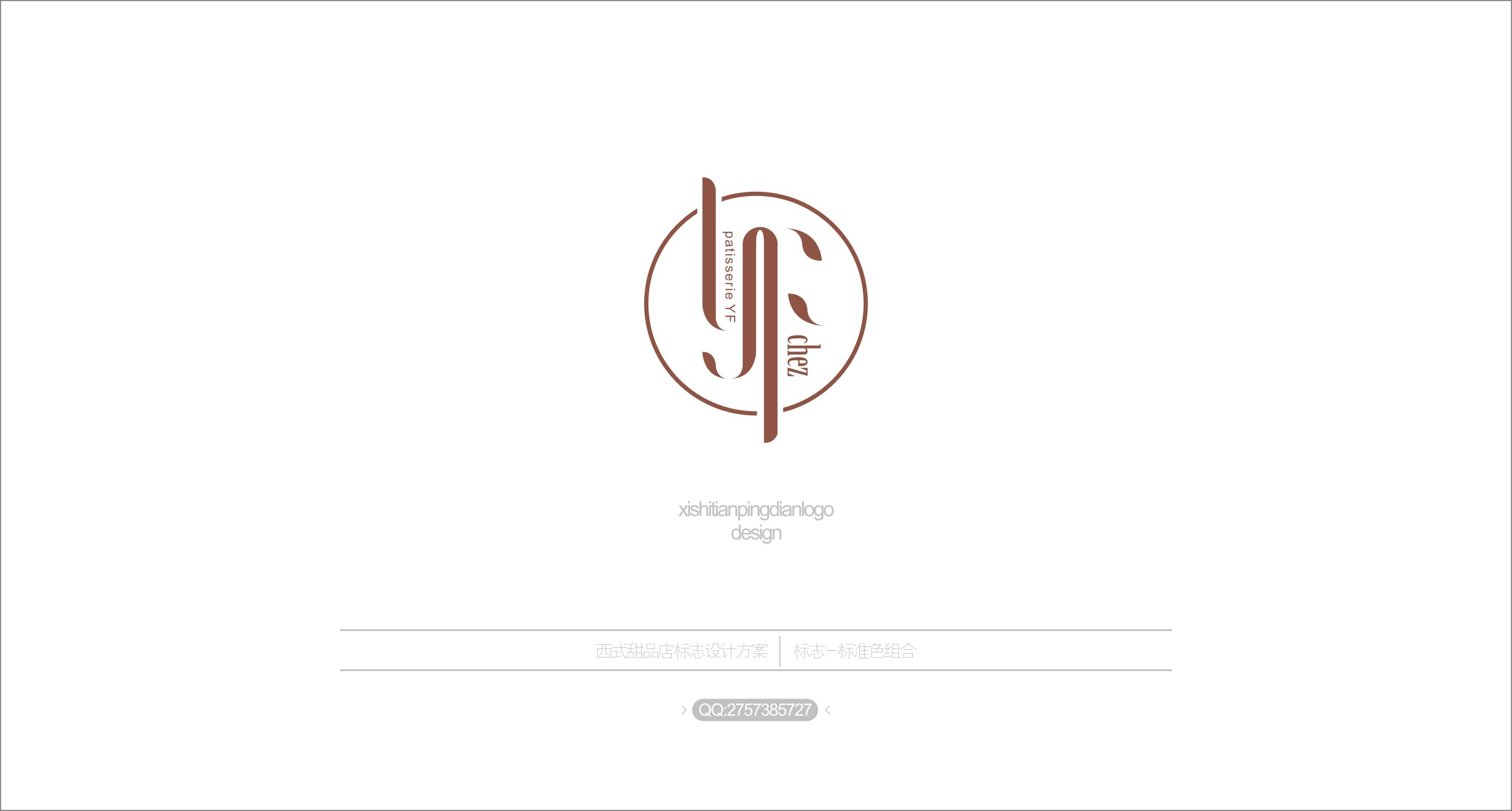 西式甜品店的logo设计