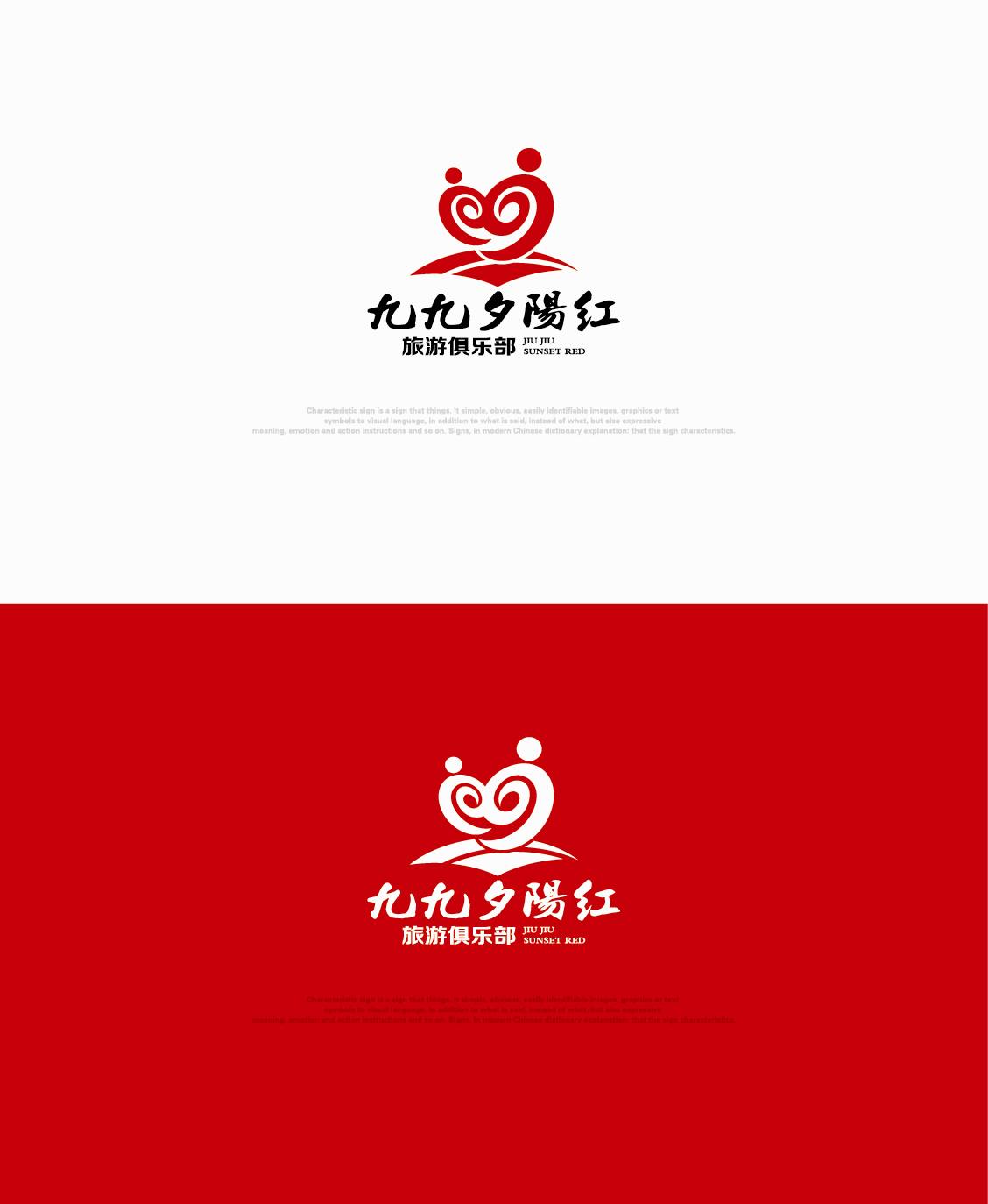 九九夕阳红旅游俱乐部logo设计图片