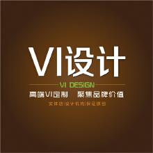 威客服务:[40306] VI品牌设计
